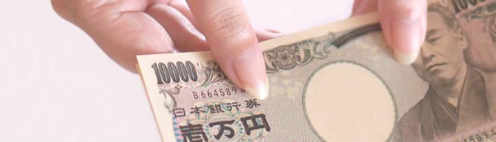 一万円札と女性の手