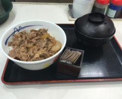 松屋プレミアム牛めし 380円