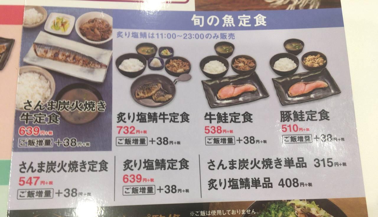 定食のメニュー:牛鮭定食のみそ汁をあさり汁に変更+100円