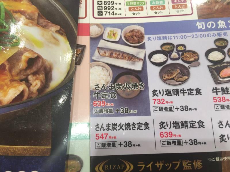 メニュー:さんま炭火焼き牛定食 |吉野家