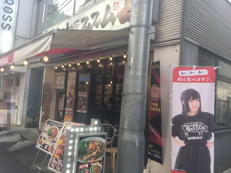 肉汁麺ススムの店舗前面