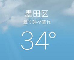 墨田区34℃