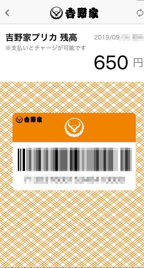 吉野家与吉野家スマホアプリとの連動のための登録画面完了した状態
