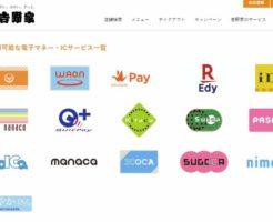 吉野家の電子マネー・ICカード対応サービス
