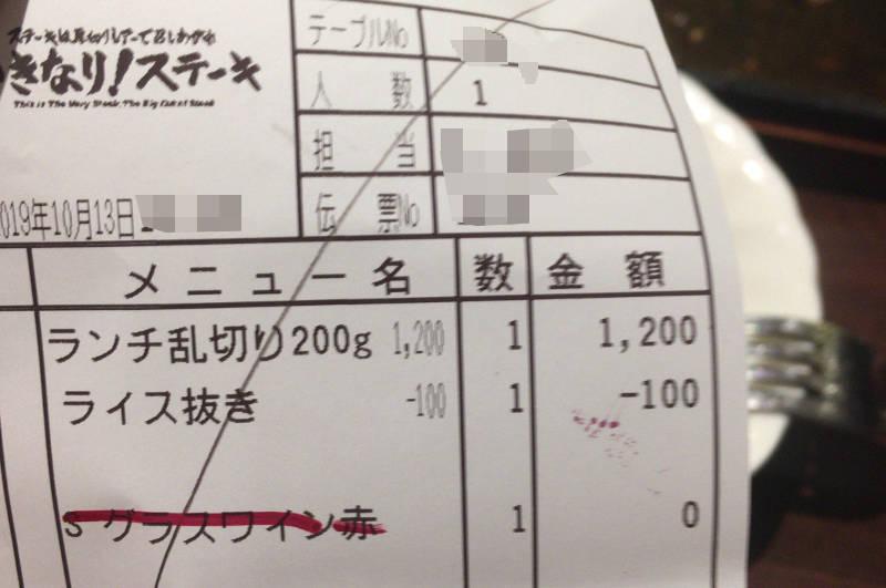 会計の伝票:いきなり!ステーキ墨田大平店で食べた乱切りカットステーキ