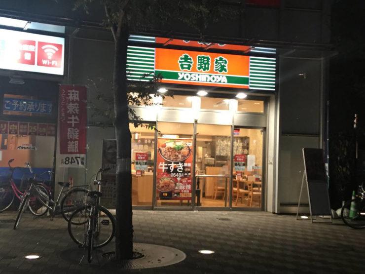 2019-10-18-yoshinoya-hikifune