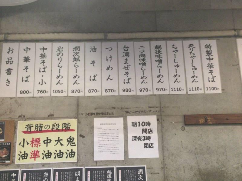 らーめん潤 亀戸店 店内の商品の表示
