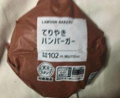 パッケージ:ローソン てりやきハンバーガー