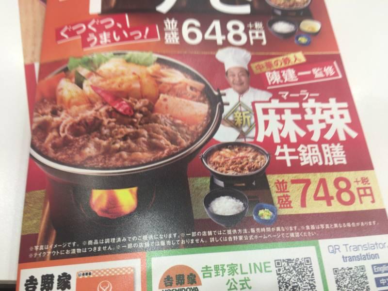 麻辣牛鍋膳 のメニュー表