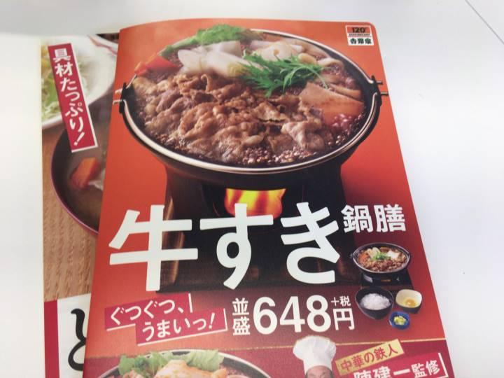 「牛すき鍋膳」のメニュー前面