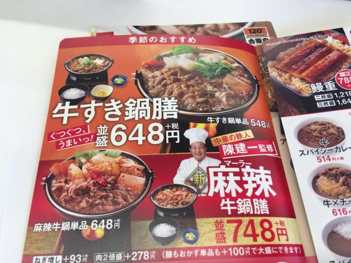 「牛すき鍋膳」のメニュー中面