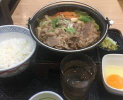 吉野家の牛すき鍋膳(ご飯有りのもの)