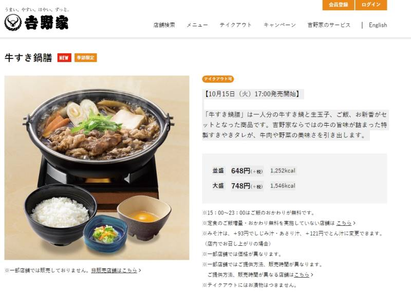 牛すき鍋膳 | 吉野家公式ウェブサイト