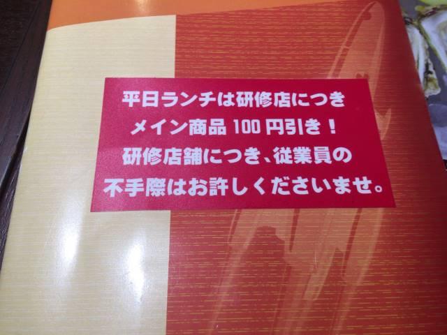 メニューに書かれた説明書き:いきなり!ステーキ墨田大平店