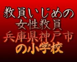 文字『教員いじめの女性教員|兵庫県神戸市の小学校』