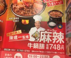 吉野家の『麻辣牛鍋膳』のメニュー