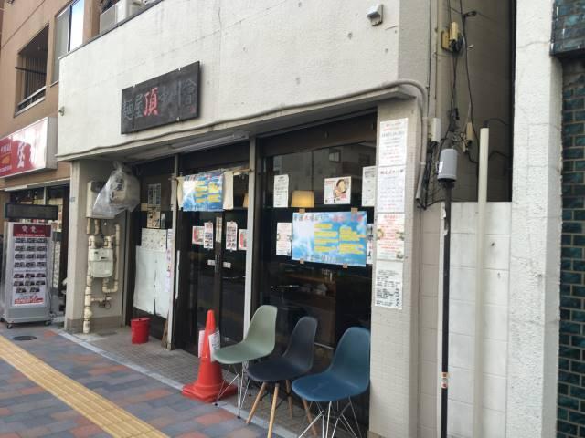 麺屋頂中川會の木曜昼営業が「麺屋太陽」