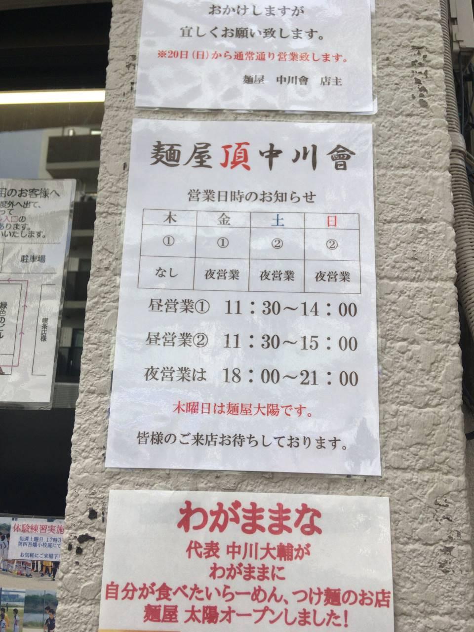 麺屋頂中川會営業時間