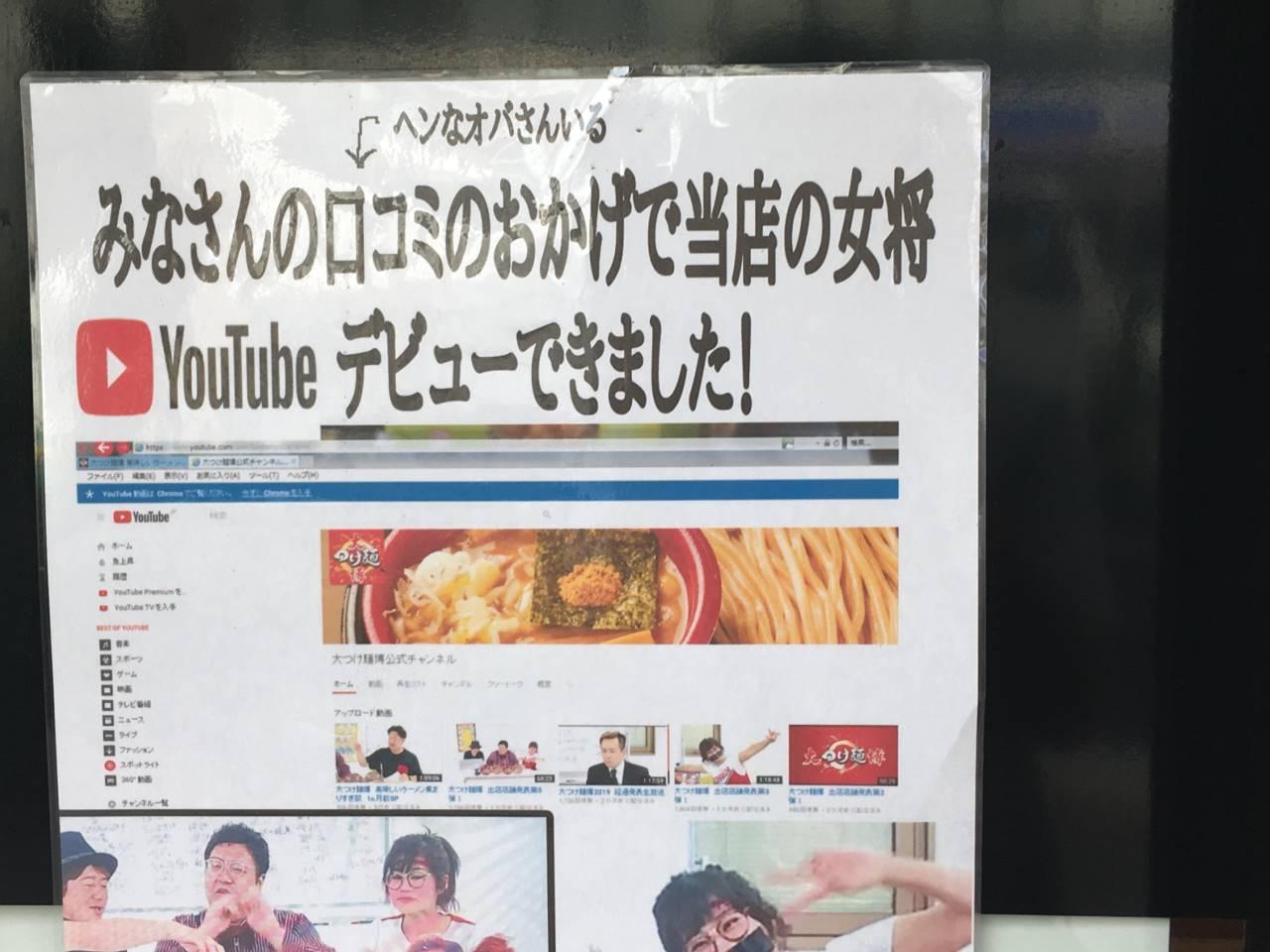 ぶたーんチャンネルの動画についての張り紙