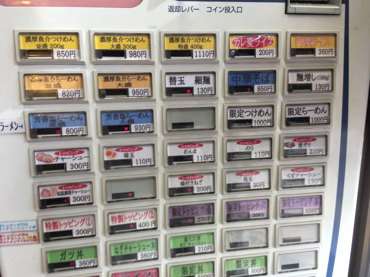 麺屋頂 中川會の券売機1