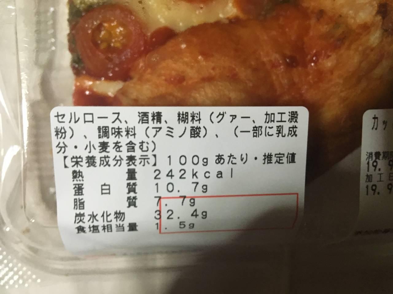 原料と栄養成分:OKのカットピザ チェリートマトのマルゲリータ