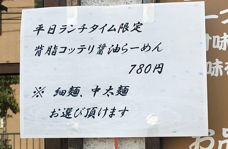 ラーメンSORENARIの平日限定