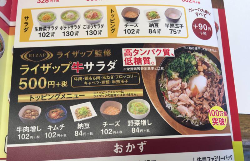 吉野家のライザップ牛サラダのメニュー