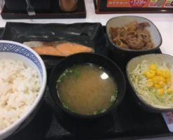 吉野家の焼魚牛小鉢1回目