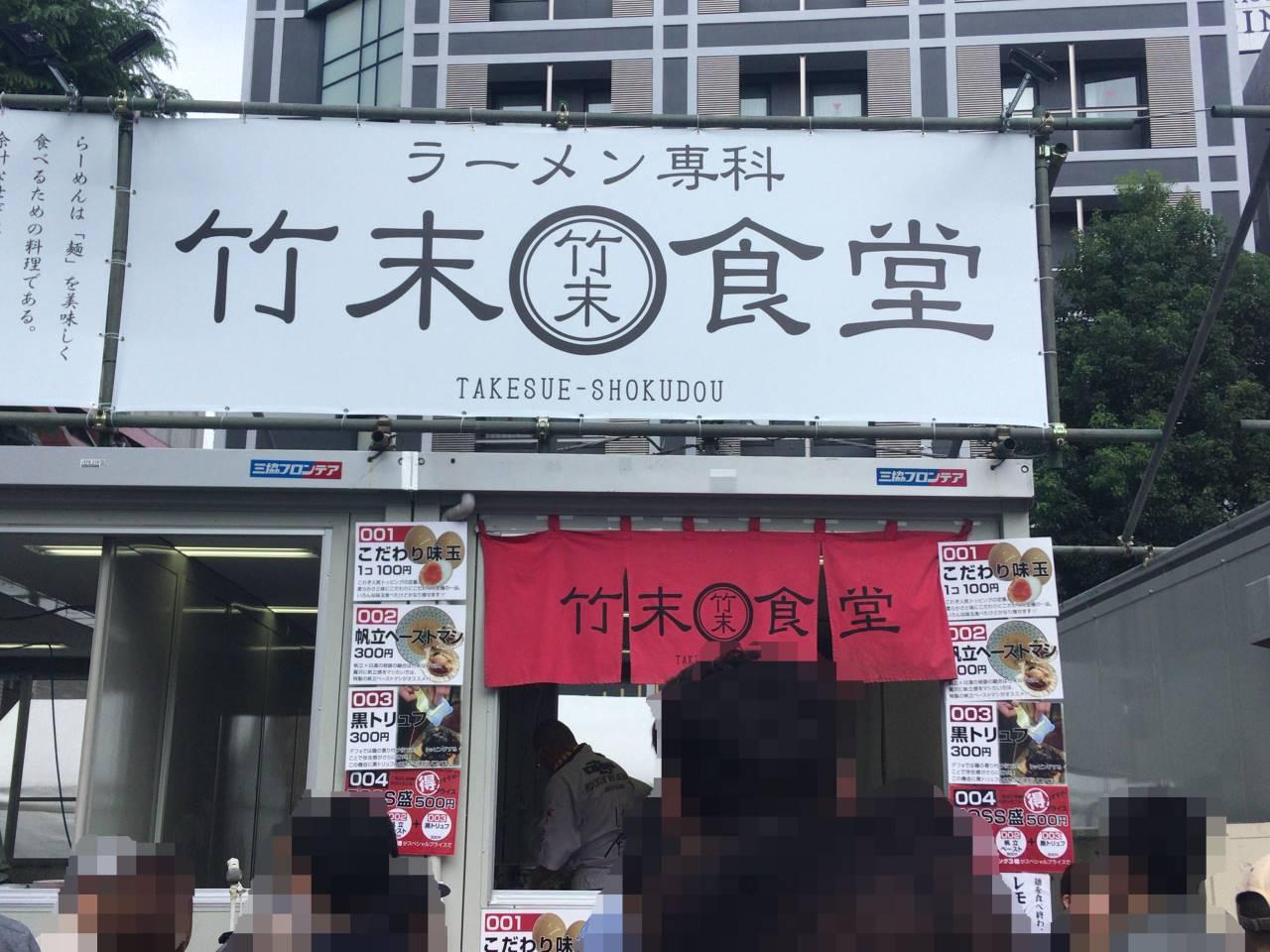 竹末食堂 大つけ麺博2019の様子