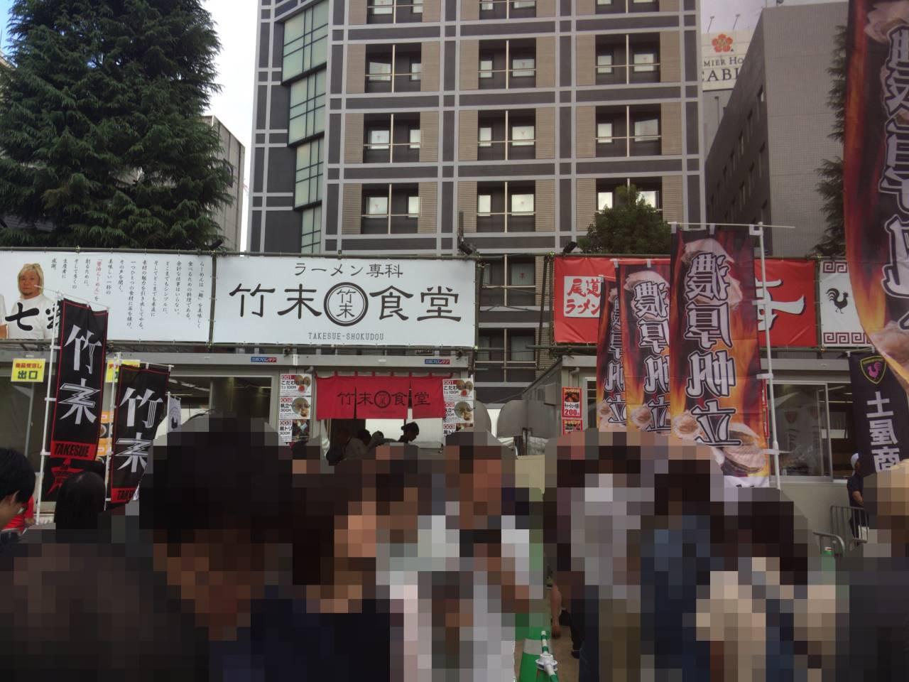め行列:竹末食堂 大つけ麺博2019