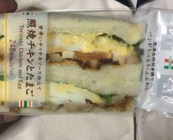 パッケージ:照り焼きチキンとたまご セブンイレブンのサンドイッチ