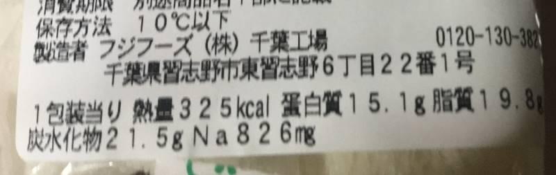 栄養成分表示:照り焼きチキンとたまご セブンイレブンのサンドイッチ