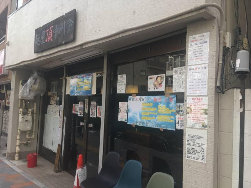 麺屋頂中川會の木曜日営業が麺屋太陽
