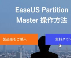 EaseUS Partition Master Free 13.5