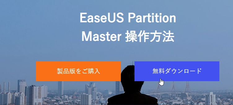 EaseUS Partition Master Master Free 13.5