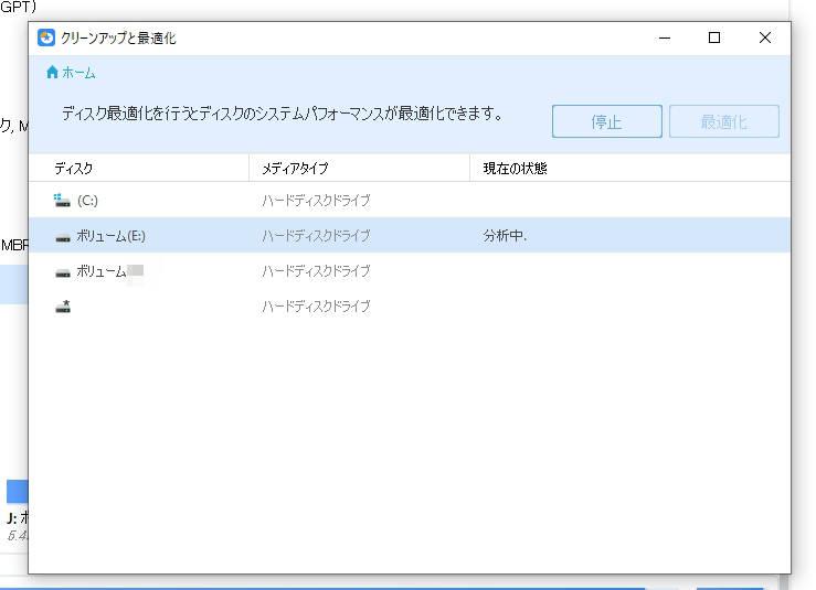 パーティション管理ソフト EaseUS Partition Master Master Free 13.5