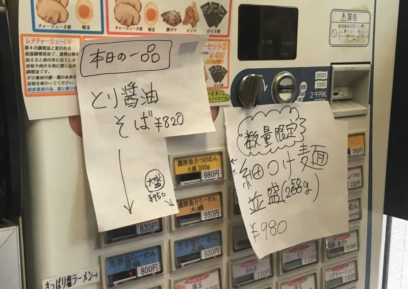券売機:麺屋太陽のとり醤油そば820円