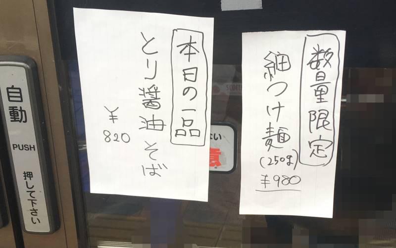 店舗前の告知:麺屋太陽のとり醤油そば820円