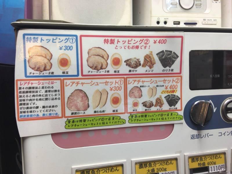 麺屋頂中川會のチャーシューセットの告知