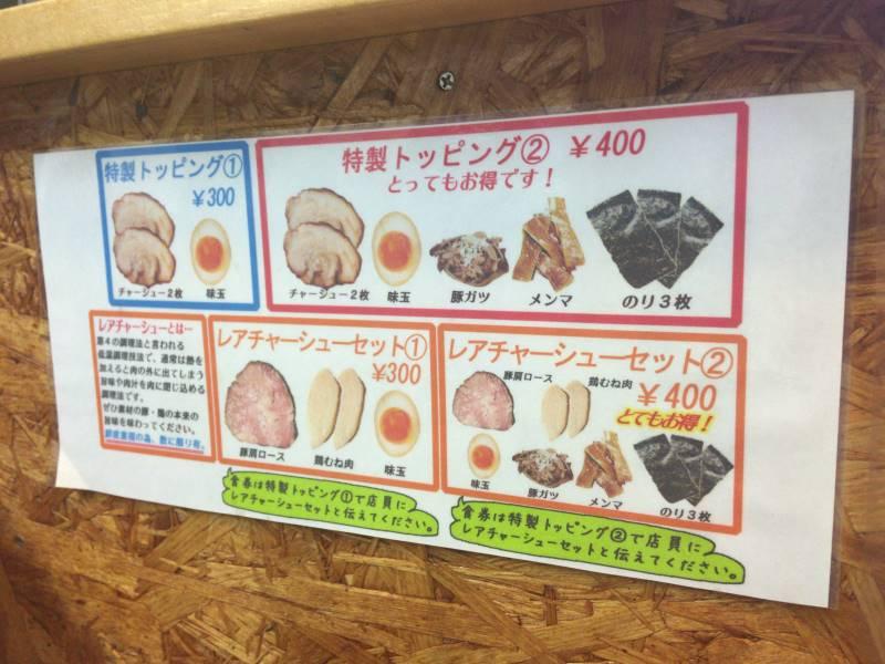 麺屋頂中川會のトッピング例