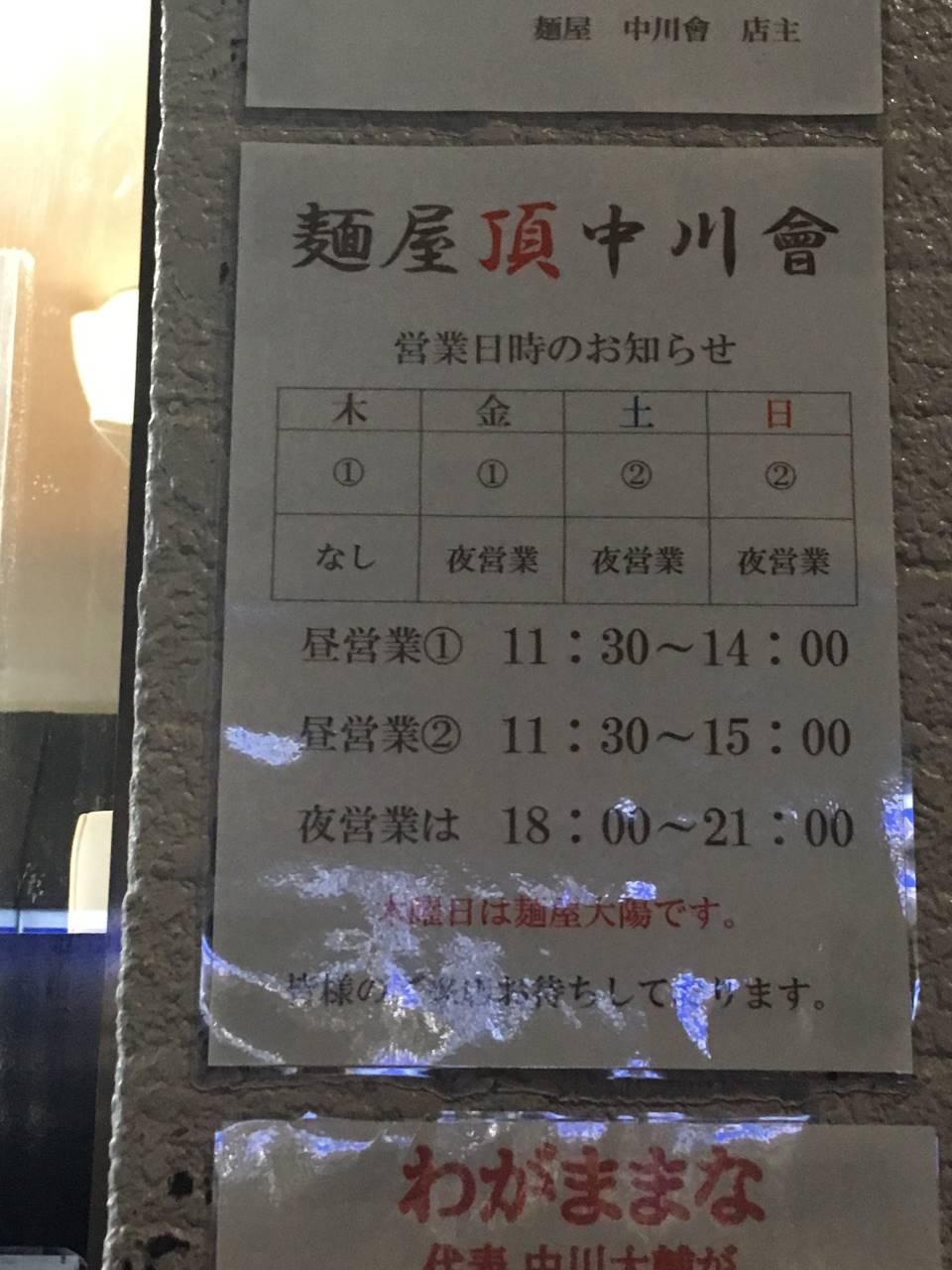 麺屋頂中川會の営業時間