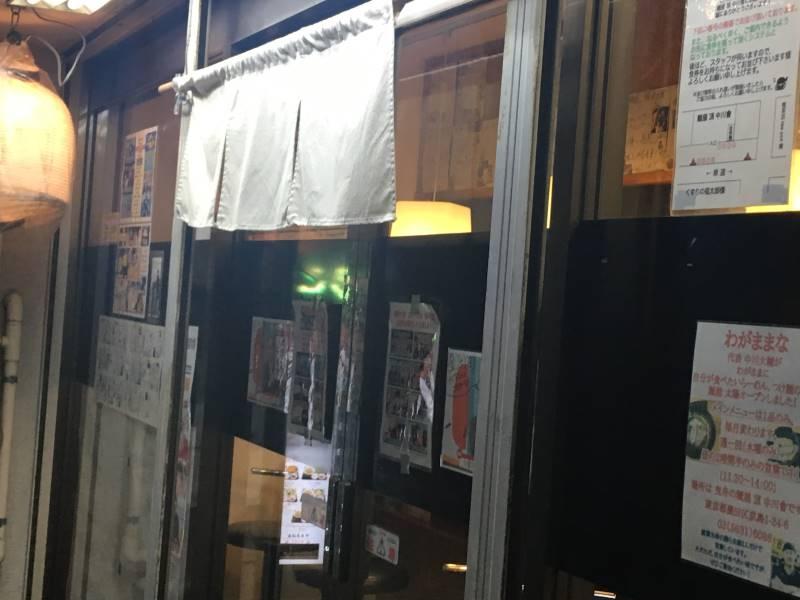 麺屋頂中川會の「営業中」の暖簾