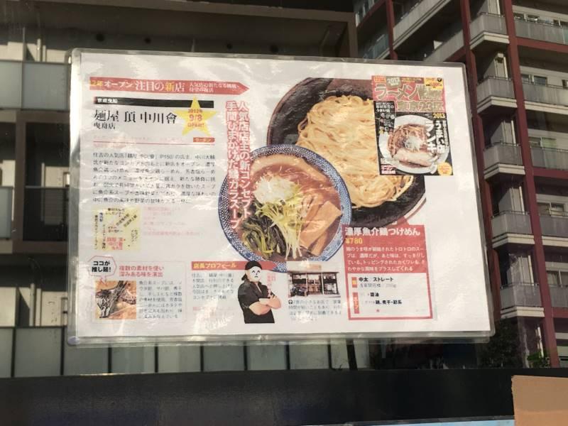 麺屋頂中川會店前の掲示物。何かの雑誌の紹介ページかな。