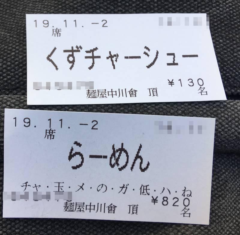 購入した麺屋頂中川會の食券