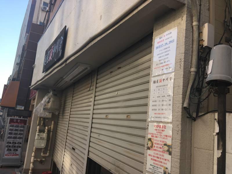 麺屋 頂 中川會昼間早めに閉まっていた
