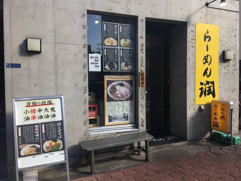 らーめん潤亀戸店 正面
