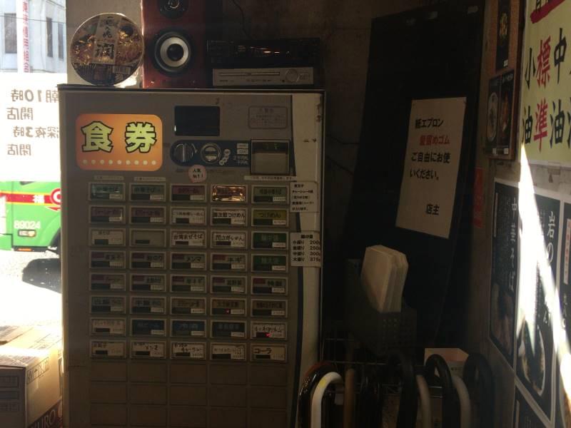 らーめん潤亀戸店 の券売機