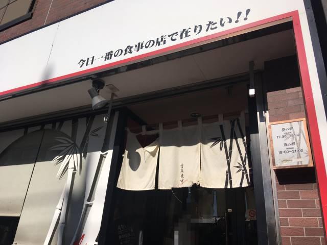 竹末東京プレミアムは暖簾がかかっているときが営業中