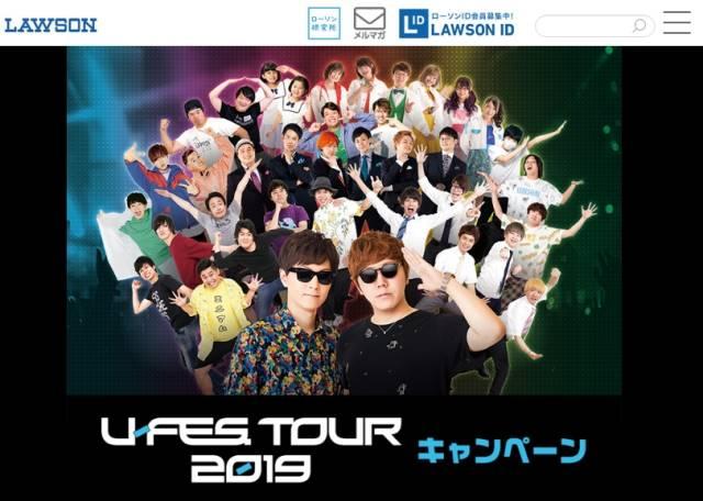 タイアップ商品第2弾|U-FES. TOUR 2019 キャンペーン ...