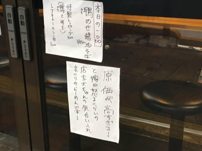 店舗入り口の張り紙